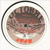 Octobre Rouge - 1918 / Argotrip - 12''