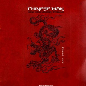 Chinese Man - Hong Kong Dragon Speaking - 12''