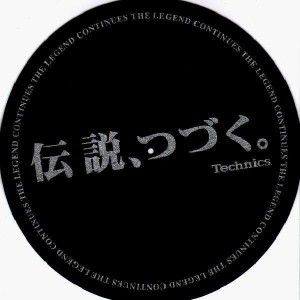 Technics - The legend continues - Slipmats