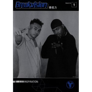 Breakvision - Volume 1 : Inspiration - DVD